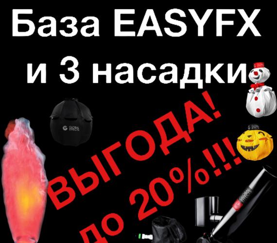 Комплект оборудования EASY Set